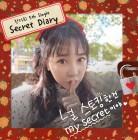 '계룡선녀전' 깜찍 여대생 한다희, 첫사랑 떠올리게 하는 5번째 싱글앨범 'Secret Diary' 발매