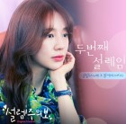 스누퍼 상일·버스터즈 형서, MBN '설렘주의보' OST 참여… 윤은혜·천정명 사랑 표현