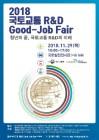 국토부, '국토교통 R&D 좋은 일자리 박람회' 29일 개최