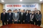 방통위, '사이버 명예훼손 제도 개선 토론회' 개최