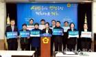 도의회 민주당, 고위공직자비리수사처 설치법 처리 촉구
