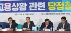 최악의 고용쇼크, 김동연 부총리VS 장하성 정책실장 시각차 뚜렷… 책임론등 따가운 국민 여론