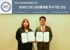 국내 최초 빅데이터형 펫 프로그램, 한국공유경제진흥원으로부터 '공유플렛폼 우수기업'으로 선정돼