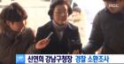 강남구청 공무원, 징역 2년 실형 확정… '신연희 횡령 증거 없애'