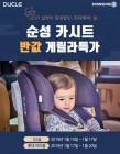 유아용품 브랜드 순성과 듀클, 설맞이 GS샵, 롯데아이몰 카시트 특가 행사 진행