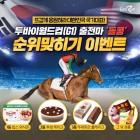 마사회, '두바이 월드컵' 결승 진출 '돌콩' 응원 이벤트 진행