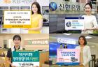 KB·신한·하나·기업 은행등 '청년우대형 주택청약종합저축' 이벤트 경쟁 치열