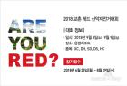 교촌치킨, '교촌 산악자전거 대회' 개최…경품 추첨 '풍성'