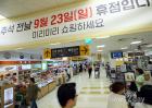 추석연휴 휴무하는 이마트, 홈플러스, 롯데마트 중 문여는 곳 어디?