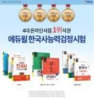 에듀윌 한국사능력검정시험 2주끝장 교재, 10월 베스트셀러 1위
