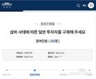 삼성바이오 거래중단에…소액 주주 '분노' 폭발