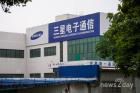 삼성전자 중국 톈진 휴대폰 공장 철수…글로벌 생산기지 재편 신호탄?