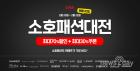 모코블링·난닝구·립합, 위메프 '소호패션대전'서 할인