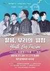 스윙스·기리보이 등 인기힙합가수, 24일 제주서 공연