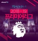 아프리카TV, 2018-19시즌 EPL 중계...손흥민·기성용 출전