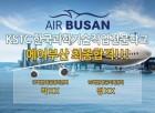 항공정비사 특성화 한국과학기술직업전문학교, 에어부산 합격자 배출