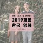 '어머! 이건 꼭 봐야해!' 2019 개봉 한국 영화 ②
