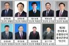 전국동시조합장선거, 음성군 9개 조합 당선자 '확정'