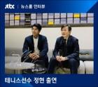 정현, JTBC `뉴스룸` 손석희 앵커와의 만남... 라켓 선물에 ˝김영란법 저촉되나?˝