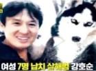 `엽기 범죄` 서울대공원 토막 시신, ˝총기살인·토막살인은 모두 `동물학대`에서 시작됐다?˝ 사연의 내막은