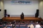 의성군, `우리 땅 독도 지킴이 장한상` 학술대회