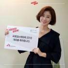 국경없는영화제 2018, 김성령·유해진·유이 등 스타들 응원 릴레이 실시