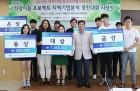 인천TP, 희망이음 프로젝트 지역기업분석 경진대회 시상식 개최
