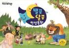 키즈에이원, '별꿈 달꿈 인성동화'로 기부와 나눔 실천