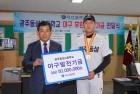 다스코(주), 광주 동성고에 야구 발전기금 전달