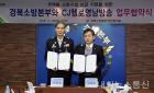 경북소방, CJ헬로 영남방송과 주택용 소방시설 설치 지원 업무협약