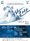 광주세계수영선수권대회조직위, 25일'성공기원'신년 콘서트 개최