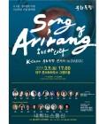 문화독립콘서트 In Daegu '송 오브 아리랑' 한 목소리 대합창