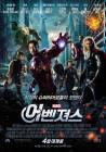 OCN 영화편성, 02월 18일 11시 10분 영화 '어벤져스' 방영 예정