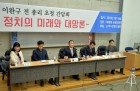 이완구 전 총리, 목요언론인 초청 간담회서 총선 출마 확인
