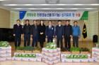 양평농협 '친환경농산물 수출 선적식' 개최