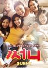 OCN 영화편성, 03월 21일 10시 50분 영화 '써니' 방영 예정