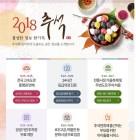 정부24, 추석 연휴기간 무료 주차장·문여는 병원 약국 안내