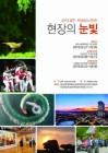 2019 광주전남보도사진전 27일 광주신세계갤러리서 개막