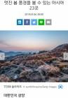 '대한민국 광양', '멋진 봄 풍경 볼 수 있는 아시아 23곳'에 선정