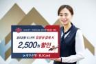 광주은행 KJ카드, 광주-기아챔피언스필드 입장권 할인