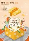 서울디자인재단, 겨울맞이 DDP Family Festa 개최