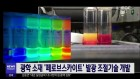 광학 소재 `페로브스카이트` 발광 조절기술 개발