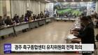 <포항>경주시,축구종합센터 유치 총력