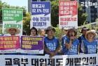 """2022학년도 대입, 수능 강화로 결국 '퇴행'... """"김상곤 퇴진"""""""