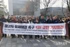 공공운수노조, 비정규직 부당해고 한국개발연구원 규탄