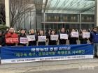 민중공동행동 '삼성 이재용 재구속 촉구' 투쟁선포