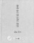 〈세계적 명산 조선 금강산 탐승기〉