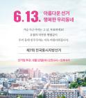 '민주14·한국2·무소속1'...'보수 침몰'