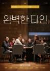 영화순위 13일 42%의 예매율'완벽한 타인' 박스오피스정상