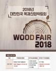 """""""목재는 미래 세대의 희망""""... Wood Fair 2018 개막"""